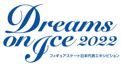 Dreams on Ice 2020